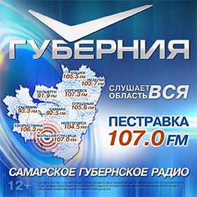 """Радио """"Губерния"""" Пестравка 107.0 FM"""